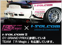 R Magic ×I-SOLCOM【I-SOLCOMはD1 GRAND PRIXに参戦している TEAM 「R Magic」を応援しています。】